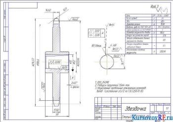 Разработка электромеханического привода