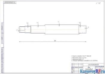 Проектирование технологического процесса ремонта и изготовления изделия типа «Вал»
