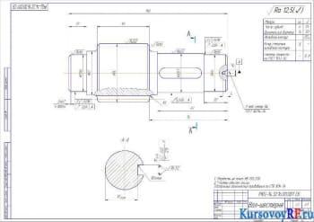 Проектирование и расчет детали «Вал-шестерня»