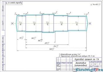 Проектирование процесса обработки ведомого вала цилиндрического редуктора