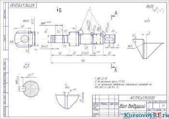 Разработка технологического процесса изготовления детали класса валов