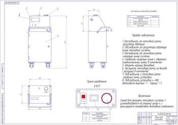 Модернизация производственной базы АТП с разработкой установки для промывки топливной системы впрыска двигателя