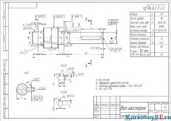 Курсовое проектирование редуктора мощностью 3 кВт.