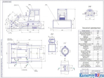 Чертеж общего вида бульдозера на базе трактора Т-4А А1