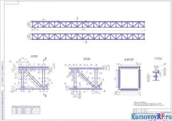 Расчет пролетного строения крана мостового типа
