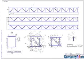 Проектирование и расчет конструкции фермы крана