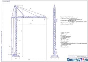Проектирование башенного крана с неповоротной башней КБ-309АХЛ