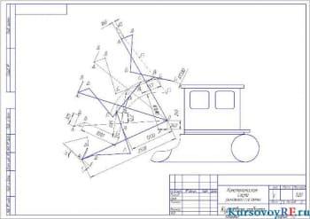 Курсовой проектный расчет конструкции погрузчика фронтального одноковшового