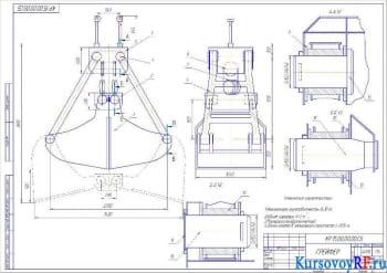 Конструирование грейфера для сыпучих материалов