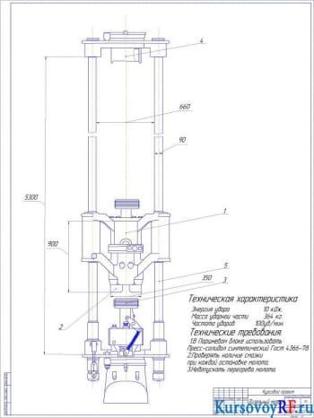 Сваебойный дизельный молот. Расчёт и проектирование