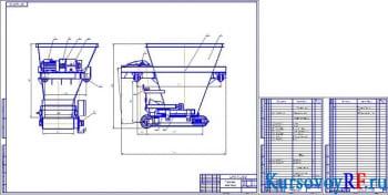 Основные параметры и курсовые расчеты бетоноукладчика с выполнением чертежей