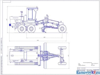 Проектирование и курсовая разработка автогрейдера