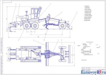 Курсоворй проект автогрейдера с разработкой чертежей