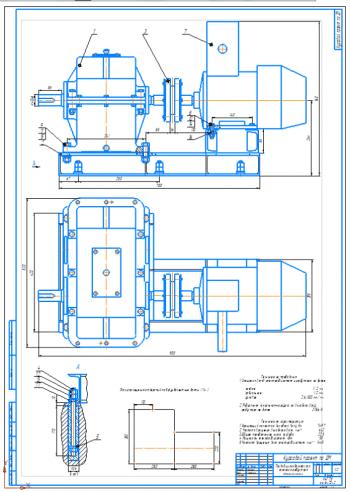 Проектирование привода с цилиндрическим соосным редуктором