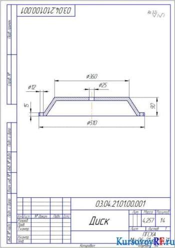 Ротационная косилка: курсовое проектирование и расчет