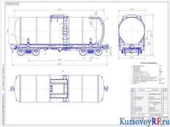 Подвижный состав железных дорог для перевозки нефтепродуктов курсовой проект с чертежами
