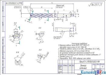 Проектирование инструментов для обработки отверстий