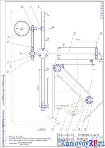 Курсовое проектирование приспособления для обработки фланца корпуса на агрегатном станке