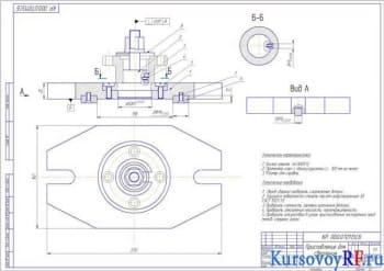 Курсовое проектирование приспособления для вертикально- сверлильного станка