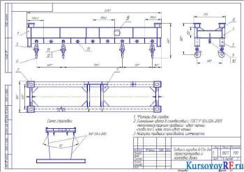 Проектирование технологии сварки и сборки балки с помощью сварочного трактора МС-1000