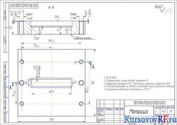 Проектирование процесса производства штамповой оснастки для изготовления детали из листового материала
