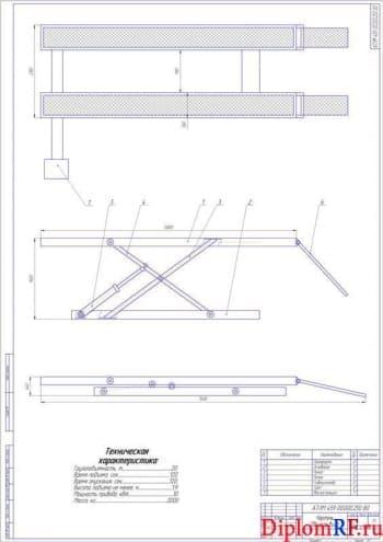 Проект ножничного автомобильного подъемника гидравлического типа грузоподъемностью до 20 тонн