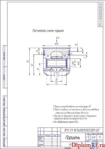 Чертеж детали поршень (формат А3)