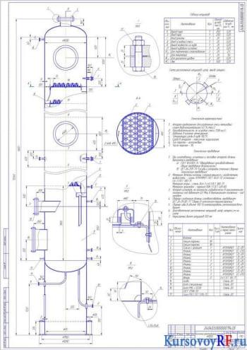 Расчет и проектирование колонна непрерывного действия для разделения смеси метилового спирта и воды