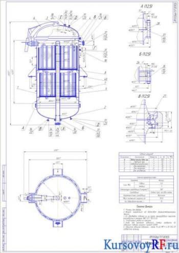 Курсовое проектирование и расчет автоклава