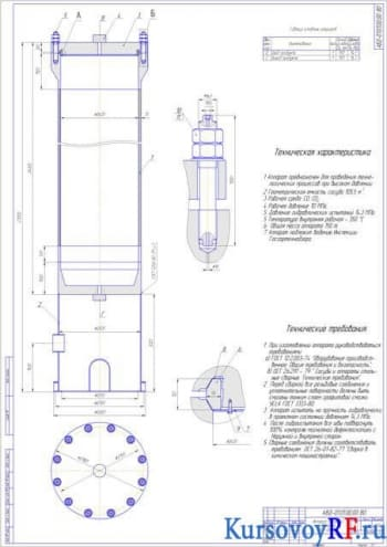 Курсовое конструирование аппарата высокого давления