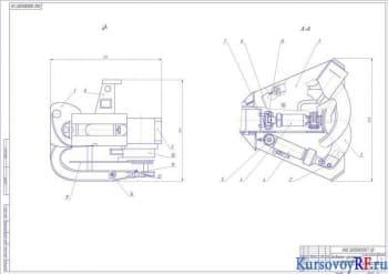 Курсовой проект устройства для захвата и среза валочно-трелевочного механизма ЛП-58-01