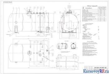 Курсовое проектирование аппарата для жидких и газообразных сред