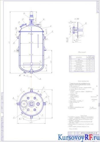 Расчет реактора - смесителя для приготовления виноградной выжимки в производстве винной кислоты