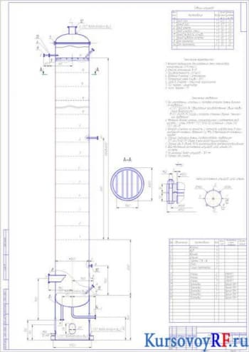 Проектирование установки ректификации для разделения смеси вода-этиловый спирт
