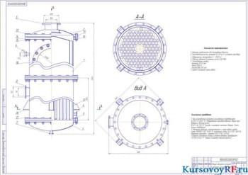 Проект вакуумного выпарного аппарата