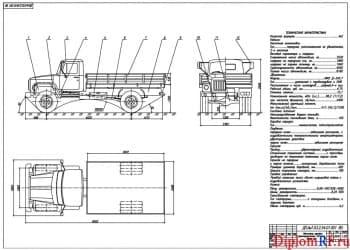 Модернизация грузового автомобиля 4,5 т. с разработкой устройства муфты сцепления