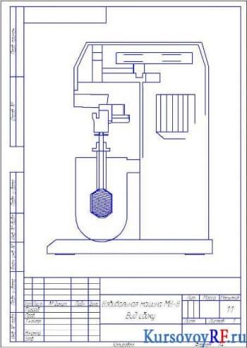 Курсовое проектирование взбивальной машины с бачком вместимостью 8 дм3