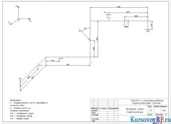 Конструирование и расчет трубопроводных систем с применением фрагментов программного и информационного обеспечения САПР