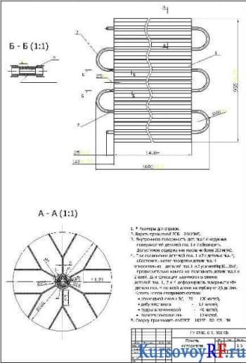 Газификационная установка с насосом и разработкой испарителя