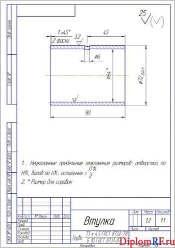 Чертёж детали втулки (формат А4)