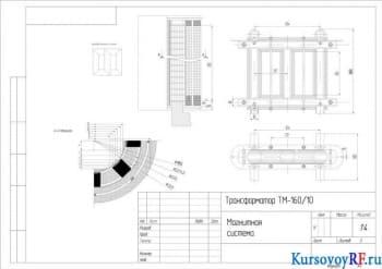 Курсовое проектирование силового трансформатора