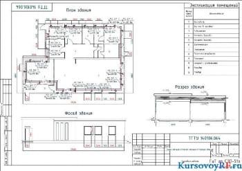 Курсовое проектирование систем отопления и вентиляции малой гидроэнергетической установкой