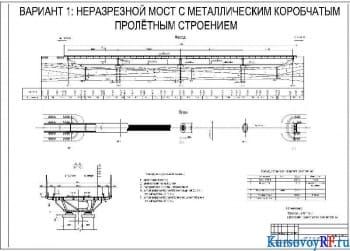 Проектирование вариантов металлического моста