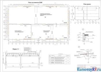 Разработка проекта производственного корпуса ремонтно-строительных машин
