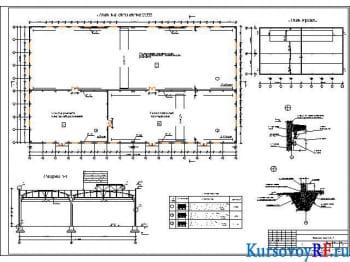 Проектирование производственного корпуса для ремонтно-строительных машин