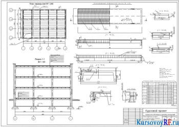 Проектирование несущей конструкции каркасного многоэтажного здания