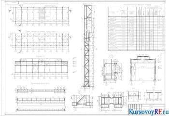 Проект стального каркаса промышленного одноэтажного сооружения