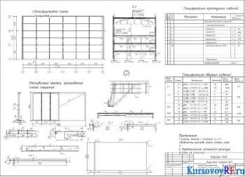 Проектирование монолитной железобетонной конструкции промышленного многоэтажного сооружения