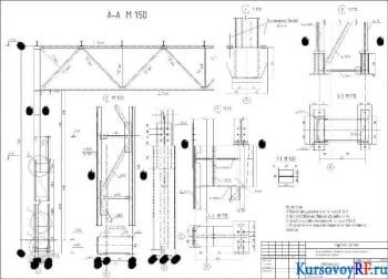 Разработка стального каркаса промышленного предприятия
