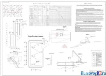 Проектирование гражданского сооружения